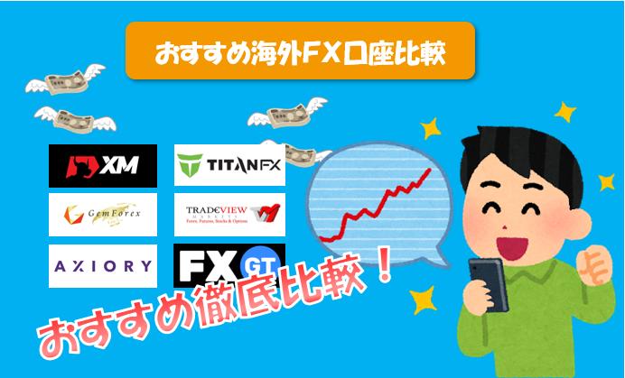 海外FX口座おすすめTOP画像
