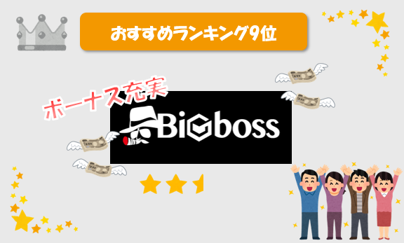 Bigbossランク画像