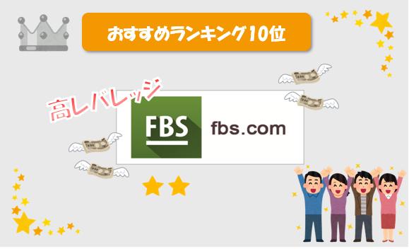 FBSランク画像