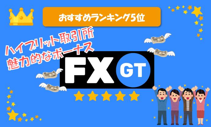 FXGTランク画像