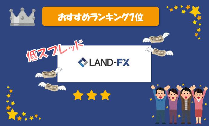 LANDFXランク画像