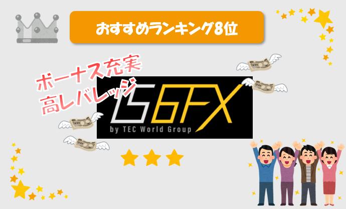 LS6FXランク画像