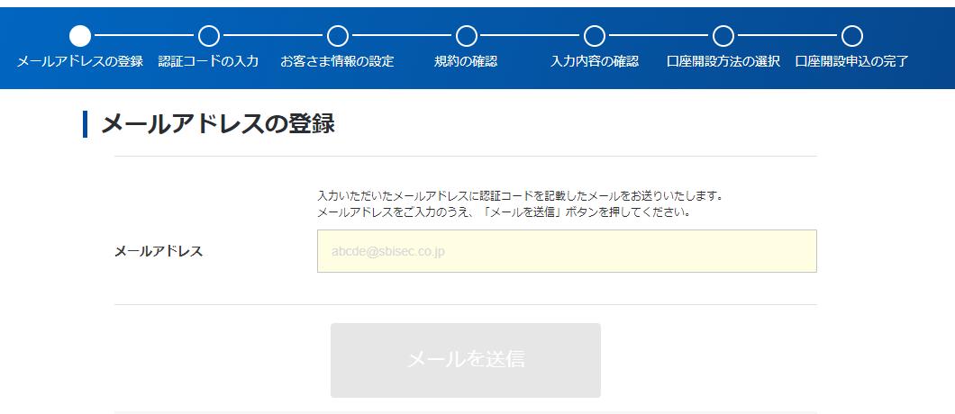 SBIメールアドレス登録画面