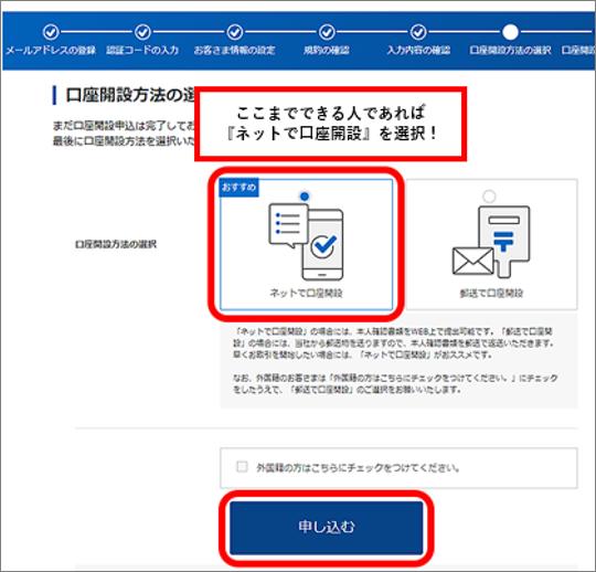 SBI開設方法選択画面