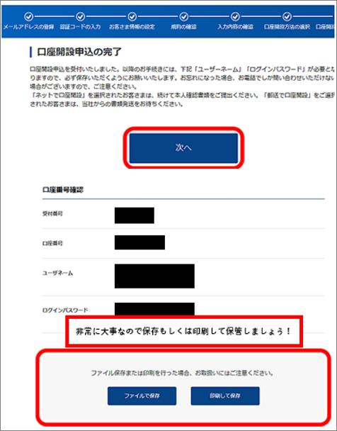 SBIパスワード画面