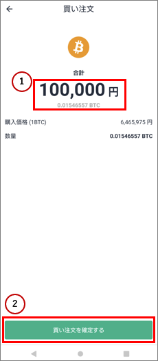 ビットフライヤービットコイン購入画面②