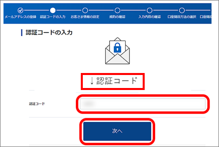 SBI認証コード画面