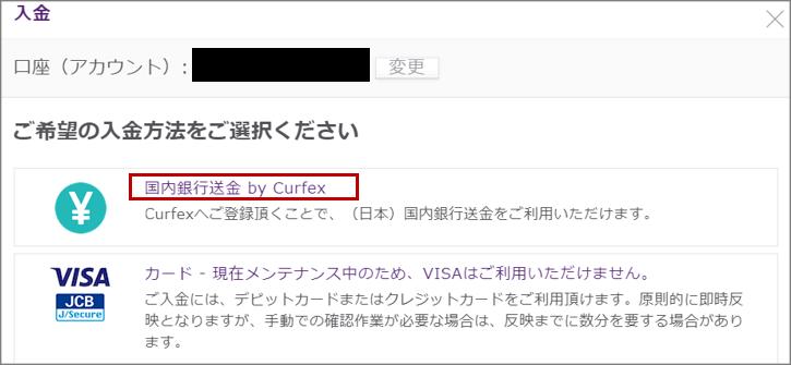 curfex(カーフェックス)登録|Axioryから登録Ver