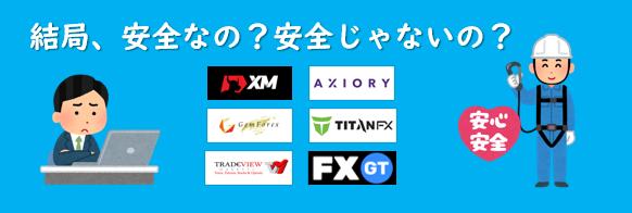 海外FX業者の金融庁登録