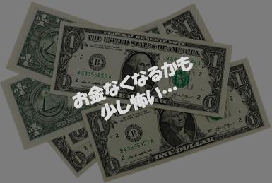 資金イメージ画像
