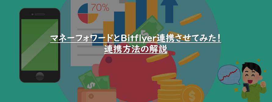 moneyforword(マネーフォワード)とbitflyerを連携