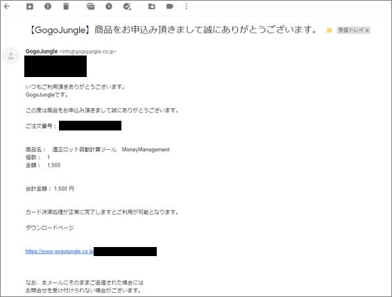 moneymanagement購入メール画面