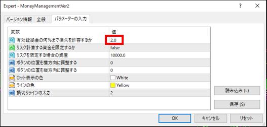ロット計算ツールmoneymanagementのインストール方法