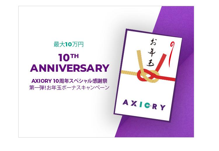 Axiory(アキシオリー)ボーナス
