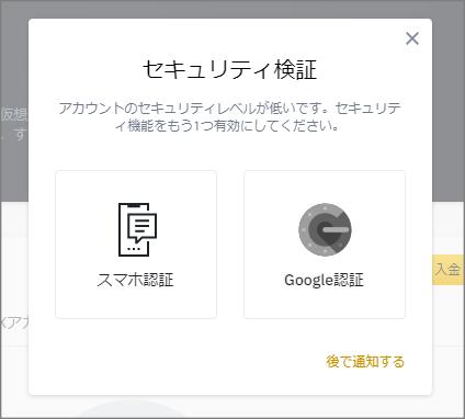 BINANCE(バイナンス)登録