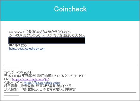 coinchek開設方法