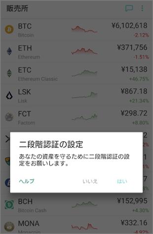 coincheck(コインチェック)開設方法