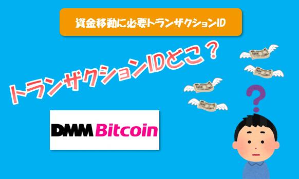 DMMビットコインのトランザクションID