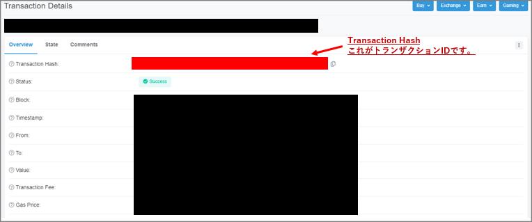 DMMビットコイン トランザクションID