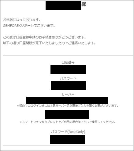 GEMFOREXの開設完了通知メール