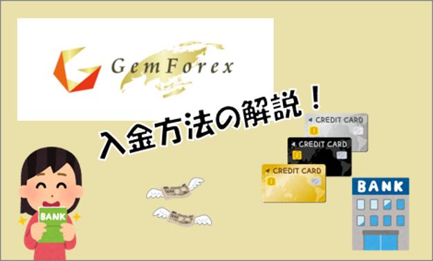 GEMFOREX(ゲムフォレックス)入金方法の解説