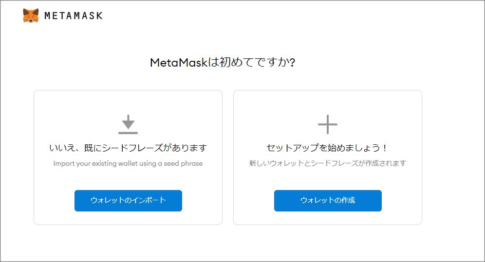 MetaMask(メタマスク)インストール方法