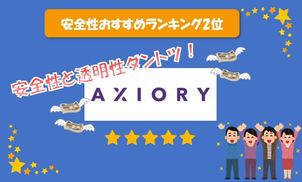 安全性でおすすめ海外FX口座比較(AXIORY)