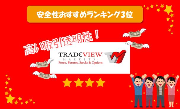 安全性でおすすめ海外FX口座比較(TradeView)