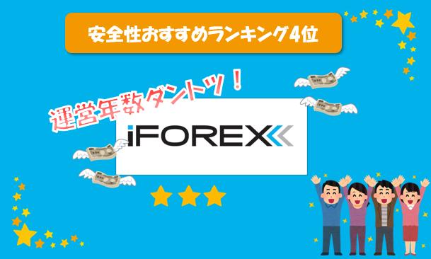 安全性でおすすめ海外FX口座比較(iFOREX)