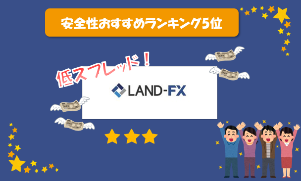 安全性でおすすめ海外FX口座比較(LANDFX)