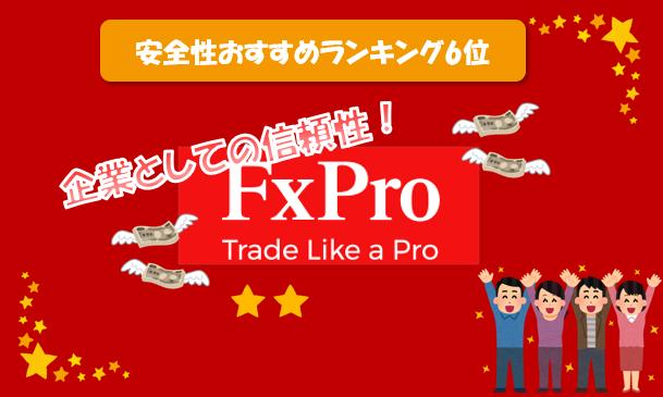 安全性でおすすめ海外FX口座比較(FxPro)