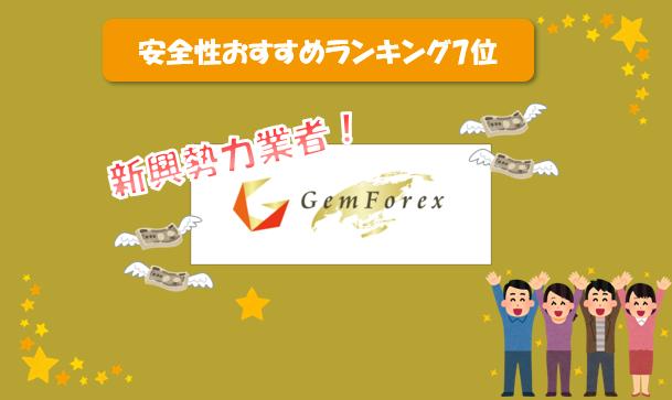 安全性でおすすめ海外FX口座比較(GEMFOREX)