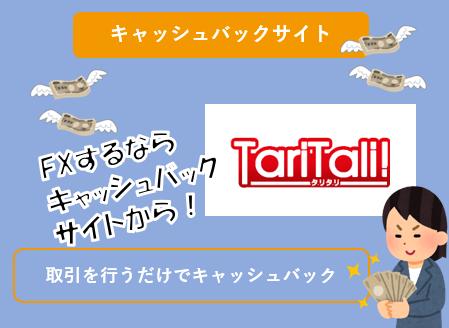 taritali(タリタリ)とは