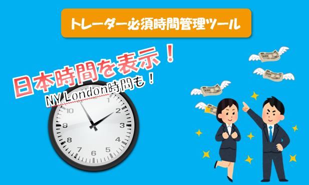 時間管理ツールTrader's Clock(トレーダーズクロック)