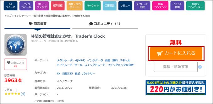 時間管理ツールTrader's Clock(トレーダーズクロック)購入