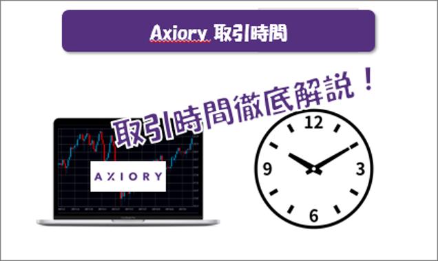 Axiory(アキシオリー)費用比較