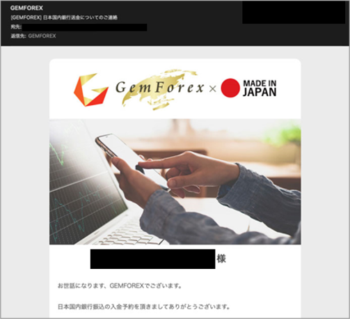 GEMFOREX(ゲムフォレックス)国内銀行送金