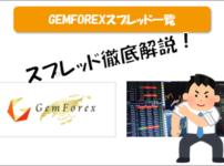 GEMFOREX(ゲムフォレックス)スプレッド