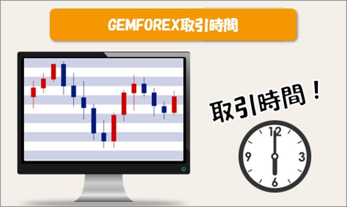 GEMFOREX(ゲムフォレックス)取引時間