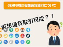 GEMFOREX(ゲムフォレックス)仮想通貨