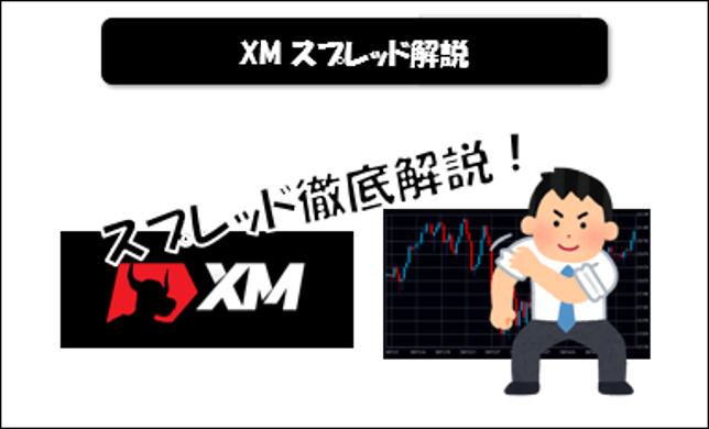XMスプレッド解説