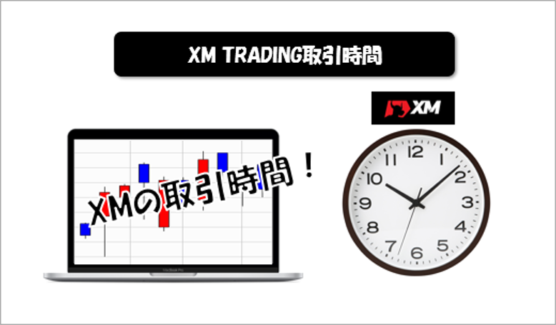 XM 取引時間