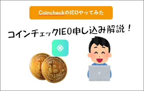 coincheck(コインチェック)のIEO申し込み方法