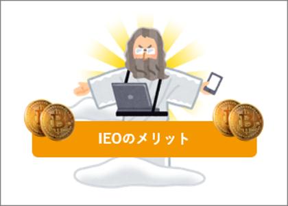 IEOのメリット