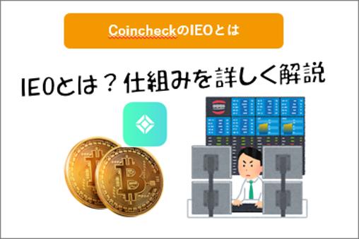 coincheck(コインチェック)のIEOとは