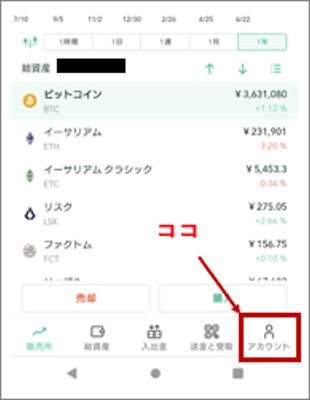 Coincheck(コインチェック)IEO申し込み方法