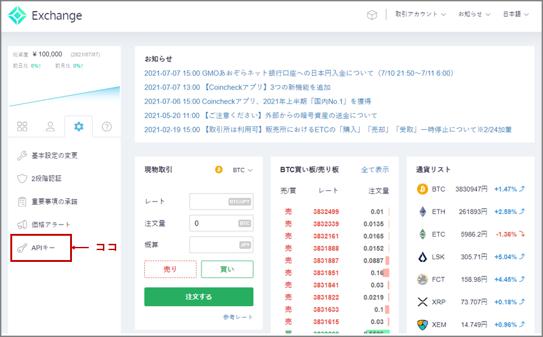 coincheck(コインチェック)APIキー取得方法