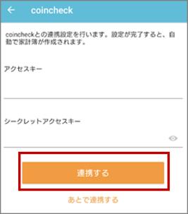 coincheck(コインチェック)とmoneyforword(マネ―フォワード)連携画面