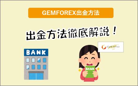 GEMFOREX出金方法