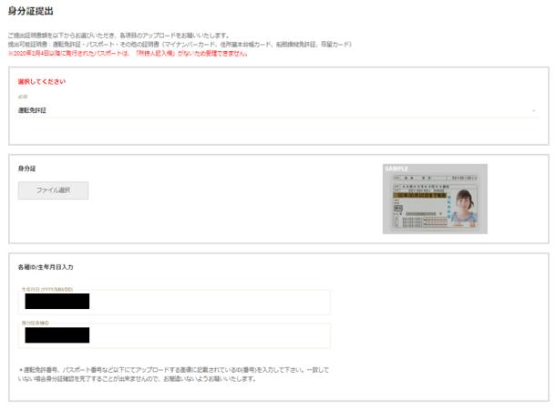 GEMFOREX身分証明書アップロード画面